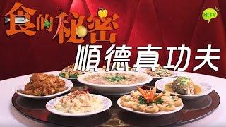 《食的秘密》:順德真功夫 (嘉賓主持: 姜大衛) / Cuisine Top Secret: Shunde cuisine (Host: John Chiang)