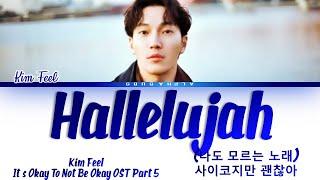 Kim Feel (김필) - Hallelujah (나도 모르는 노래) It's Okay To Not Be Okay OST Part 5 Lyrics/가사 [Han|Rom|Eng]