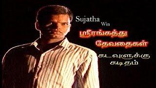 Srirangaththu devathaigal | Kadavulukku Kaditham | Writer Sujatha | Web Series Episode 2