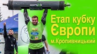 Етап кубку Європи_м.Кропивницький