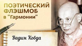Поэтический флэшмоб в «Гармонии». Вадим Ковда – «Без названия»