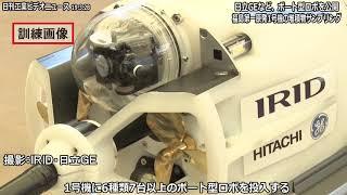 福島第一原発1号機、堆積物調査にボート型ロボ 格納容器に投入(動画あり)