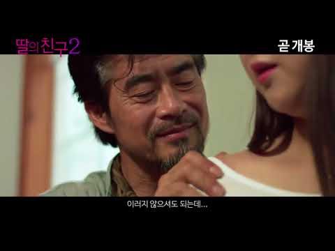 I Don't Like Younger Men 2 Korean Movie Trailer 18++