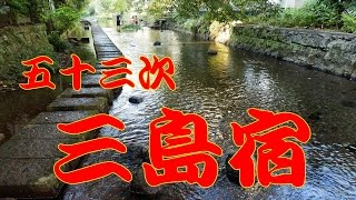 静岡の観光スポット紹介三島宿ShizuokaAttractionsMishimashuku
