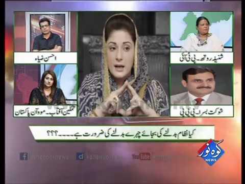 Pakistan Ki Awaaz 18 04 2017
