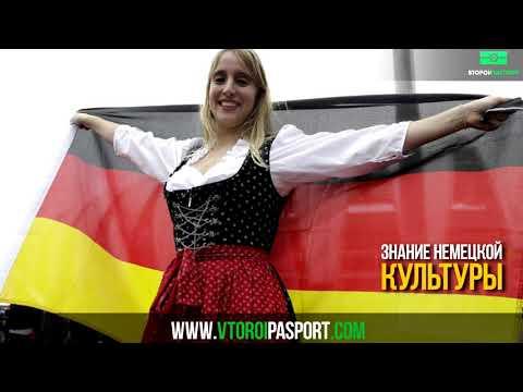 Программа иммиграции евреев в Германию