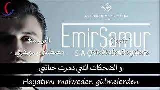 كلام سخيف اغنية تركية جميلة مترجمة للعربية....  Saçma Sapan