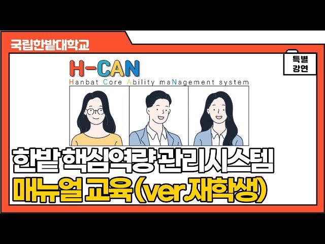 H-CAN 한밭핵심역량관리시스템 매뉴얼 교육(ver. 학생)