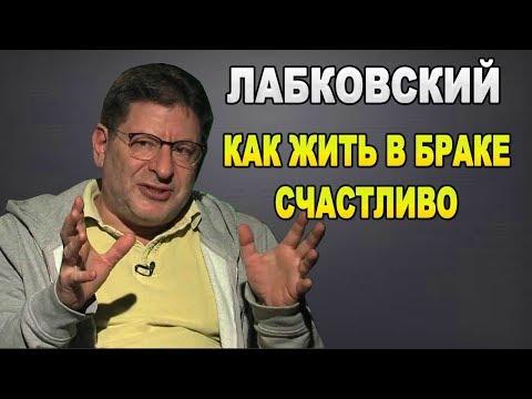 МИХАИЛ ЛАБКОВСКИЙ - КАК ЖИТЬ В БРАКЕ СЧАСТЛИВО