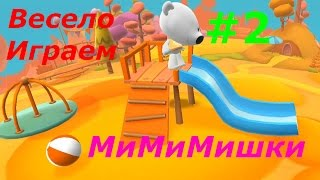 МиМиМишки - #2 Приключения Мишек:) Игровой мультик для деток, игра мишка:)