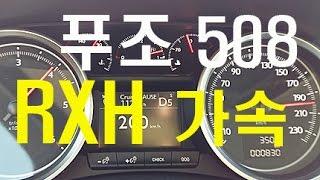 [한상기] 뉴 508 RXH 0→200km/h 급가속 & 급제동 성능