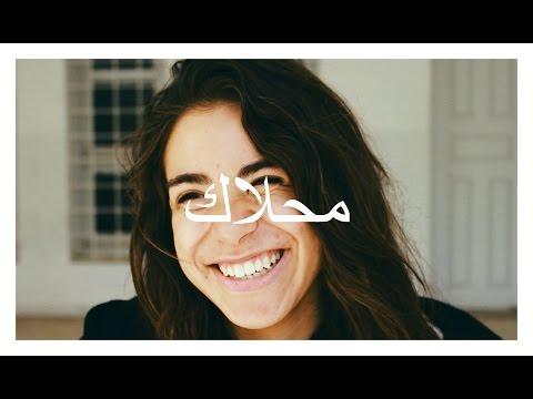 People react to being called beautiful (Tunisian Version) - ردة فعل بنات توانسة كي تقّلهم محلاك