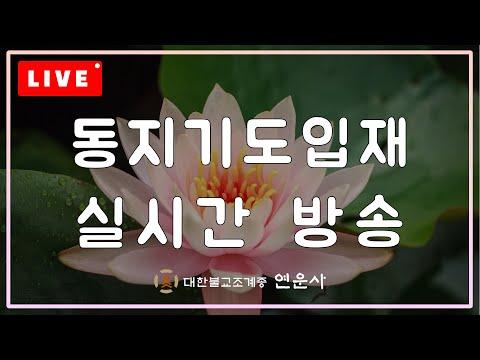 동지기도 입재, 복장식 (불기 2564(2020)년 12월 19일)