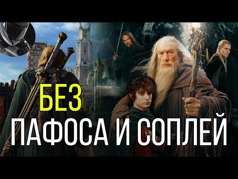 LOTR: Online\The Return of the King - Без пафоса и соплей