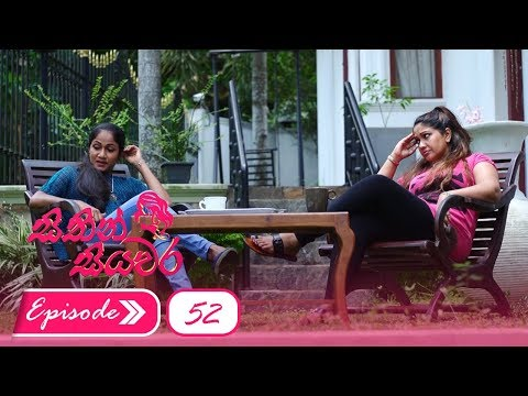 Sithin Siyawara | Episode 52 - (2018-07-16) | ITN