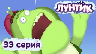 Лунтик и его друзья - 33 серия. Зуб