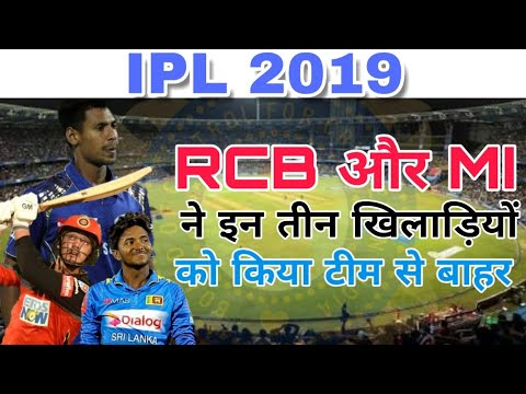 IPL 2019: RCB & MI RELEASED 3 PLAYERS FROM SQUAD.