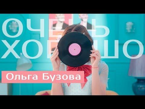 Ольга Бузова Очень хорошо Премьера клипа 2019 г