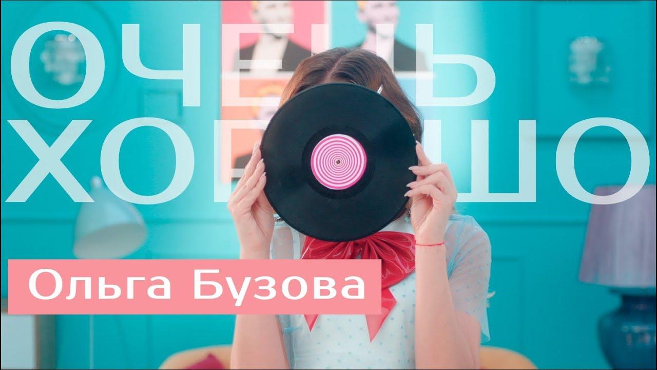 Ольга Бузова и Тимур Батрутдинов — Очень хорошо