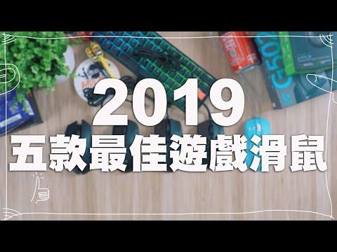 2019前5名遊戲滑鼠