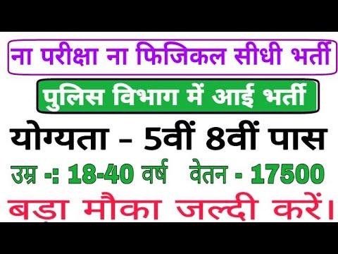 पुलिस भर्ती 2020// 5th pass sarkari nokari // Police new vacancy 2020//No Exam Direct Recruitment