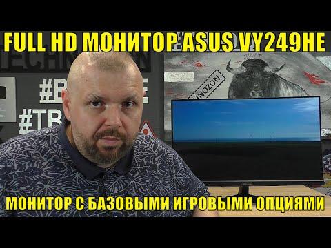 FULL HD МОНИТОР ASUS VY249HE КЛАССНЫЙ МОНИТОР С БАЗОВЫМИ ИГРОВЫМИ ОПЦИЯМИ. AMD FREESYNC