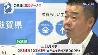 6月30日 びわ湖放送ニュース