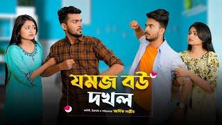 যমজ বউ দখল   JOMOJ BOU   Episode- 05   Prank King   New Bangla Natok 2021