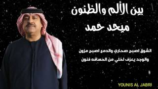تحميل اغاني ميحد حمد - بين الالم والظنون مع الكلمات HD MP3