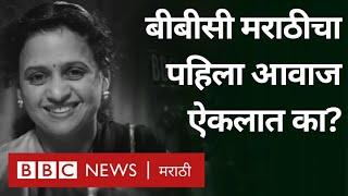 Venutai Chitale : First voice of BBC Marathi । वेणूताई चितळे : BBC मराठीचा पहिला आवाज