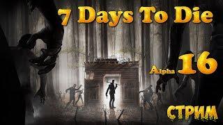 7 Days To Die - Alpha16 (С подписчиками) - внезапный стримчанский. Песни по ночам.