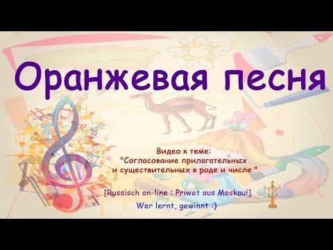 Оранжевая песня (Оранжевое небо).Субтитры. Russian lessons with Marina
