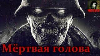 Истории на ночь - Мёртвая голова