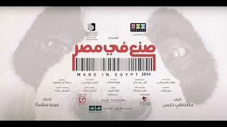 """تحميل اغاني Prologue (""""Made in Egypt"""" OST 2014) MP3"""