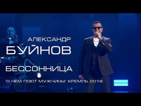 Александр Буйнов - Бессонница /О чём поют мужчины Кремль 2018/