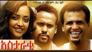 Hanan, Alemseged, Abiy - Ethiopian film 2017 - Astaraki