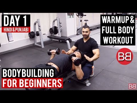 | DAY 1| Bodybuilding for BEGINNERS! (Hindi / Punjabi)