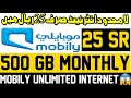Mobily Unlimited Internet Monthly Package in 2020 | only 25 riyal