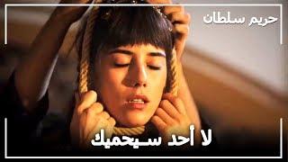 السلطانة هرم تعلق الحبل لفيروزة -  حريم السلطان الحلقة 71