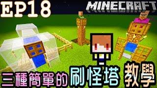 【Minecraft】茶杯原味生存Ep18 三種簡單的怪物塔教學! 【當個創世神,麥塊】