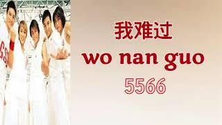我难过 Wo Nan Guo - 5566 - terjemahan