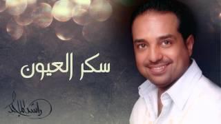 تحميل و مشاهدة راشد الماجد - سكر العيون (النسخة الأصلية) | 2012 MP3