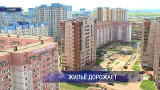 В Оренбуржье начали расти цены на жильё