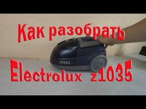 Пылесос Electrolux разборка и ремонт.
