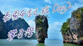 【旅遊日誌】泰國布吉.Day 2 遊島篇 - 攀牙灣 〉芭東沙灘   詳細旅遊資訊分享