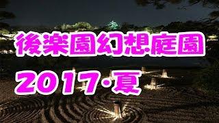 後楽園幻想庭園2017夏岡山・観光360°動画