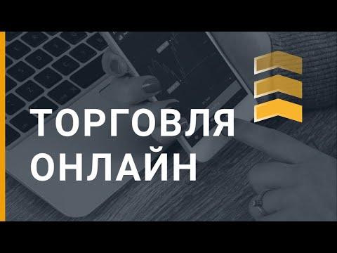 Реальная торговля по VIP стратегии ДОБРЫЙ МАРТИН