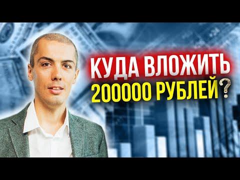 Куда вложить 200 тысяч? Куда инвестировать?