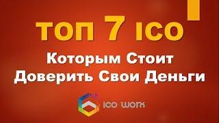 Топ 7 ICO Которым Стоит Доверить Свои Деньги | Юрий Гава