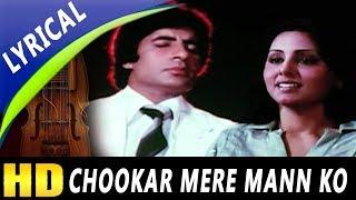 Chookar Mere Mann Ko With Lyrics | Kishore   - YouTube